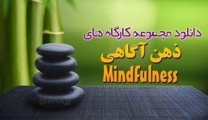 ذهن آگاهی - تمرین مایندفولنس