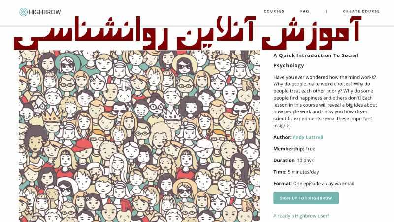 Photo of ۱۰+۲ دوره آنلاین برای یادگیری روانشناسی