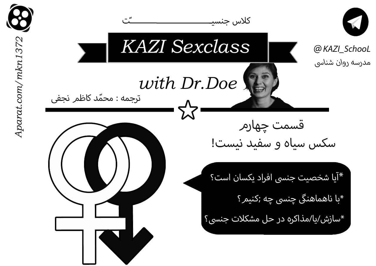 Photo of مدرسه جنسیت – قسمت چهارم – سکس سیاه و سفید نیست!