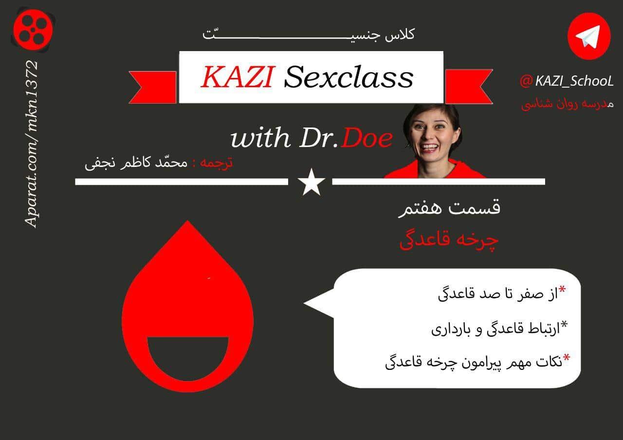 مدرسه جنسیت -قسمت هفتم - چرخه قاعدگی
