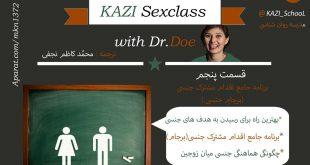 کلاس جنسیت - قسمت پنجم - برنامه جامع اقدام مشترک جنسی (برجام جنسی)