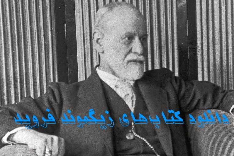Photo of دانلود کتابها و مقالات زیگموند فروید