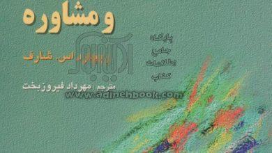 Photo of دانلود کتاب صوتی نظریههای رواندرمانی و مشاوره شارف