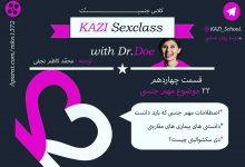 آموزش ۲۲ موضوع جنسی