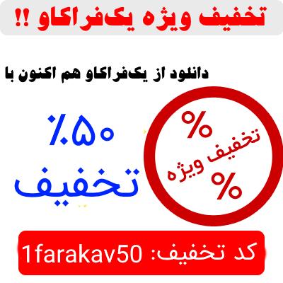 ۵۰ درصد تخفیف برای دانلود از یک فراکاو
