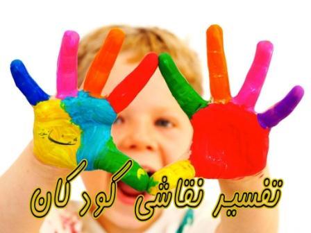 دانلود کارگاه تخصصی تفسیر نقاشی کودکان