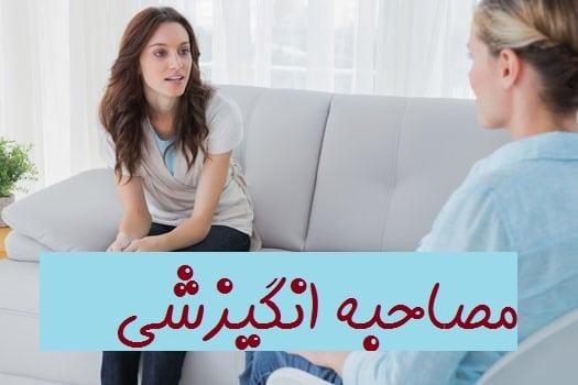 دانلود مجموعه کاربردی و تخصصی آموزش مصاحبه انگیزشی - قسمت اول