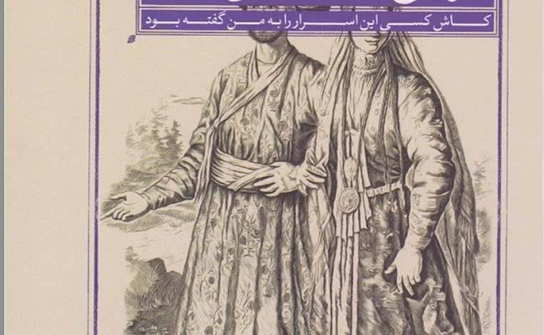 کتاب اسرار پنج سال اول زندگی مشترک