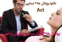 تصویر از دانلود پروتکل اکت – درمان مبتنی بر پذیرش و تعهد act