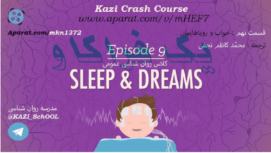 Photo of مدرسه روانشناسی: چرا خواب می بینیم؟تعبیر خواب و رویا!