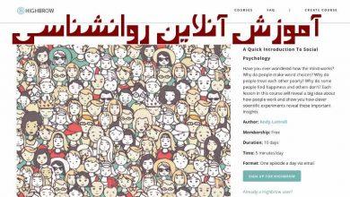 تصویر از ۱۰+۲ دوره آنلاین برای یادگیری روانشناسی