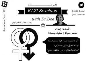 مدرسه جنسیت - قسمت چهارم - سکس سیاه و سفید نیست!