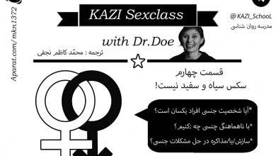 تصویر از مدرسه جنسیت – قسمت چهارم – سکس سیاه و سفید نیست!