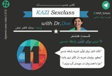 مدرسه جنسیت (قسمت هشتم) 11 درس برای اولین رابطه جنسی