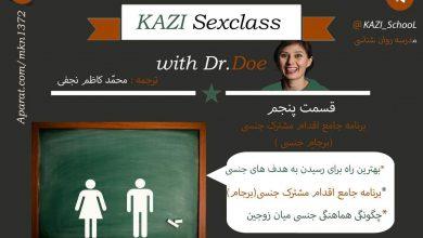 تصویر از کلاس جنسیت – قسمت پنجم – برنامه جامع اقدام مشترک جنسی (برجام جنسی)