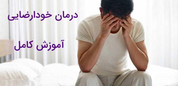 ویژه روان درمانگران: دانلود پروتکل درمان خودارضایی