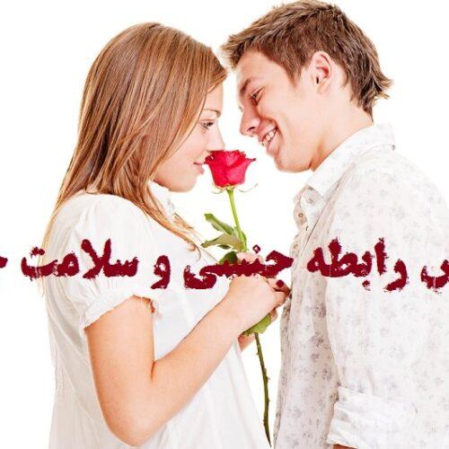 سلامت جنسی : دانلود کارگاه سلامت جنسی ویژه روابط زناشویی