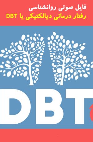 دانلود کارگاه رفتار درمانی دیالکتیکی