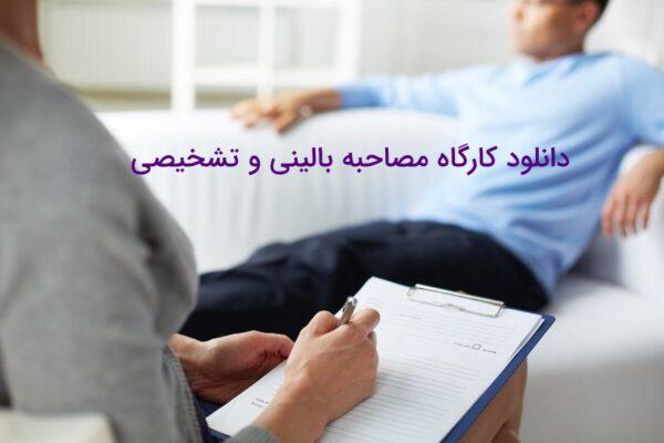 دانلود کارگاه تخصصی و کاربردی مصاحبه تشخیصی