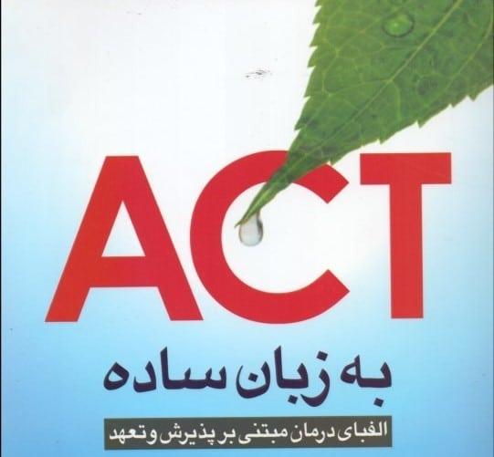 دانلود پروتکل های درمان مبتنی بر تعهد و پذیرش ACT