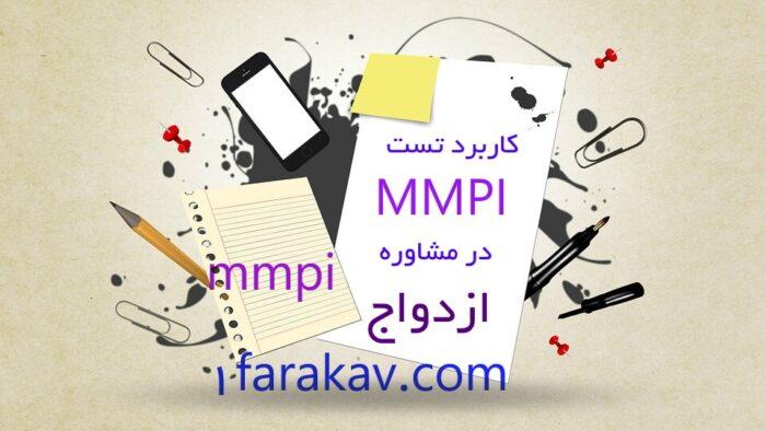 دانلود کارگاه کاربرد تست MMPI در مشاوره ازدواج