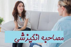 دانلود مجموعه کاربردی و تخصصی آموزش مصاحبه انگیزشی – قسمت اول