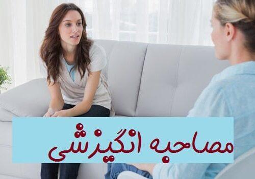 دانلود مجموعه کاربردی و تخصصی آموزش مصاحبه انگیزشی – قسمت دوم –