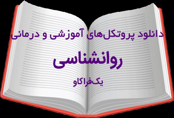 دانلود پایان نامه: رابطه بين همسرآزاری با رضايت زناشويی