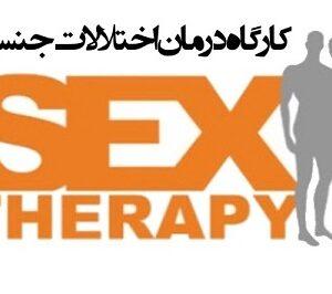 دانلود کارگاه تخصصی تشخیص و درمان اختلالات جنسی در معتادین