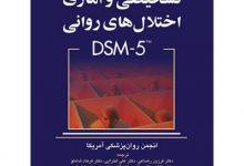 تصویر از اختلالات روانی بر اساس کتاب راهنمای تشخیصی و آماری اختلالات روانی DSM 5
