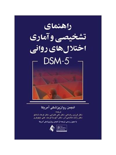اختلالات روانی بر اساس کتاب راهنمای تشخیصی و آماری اختلالات روانی DSM 5