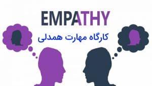 کارگاه همدلی – دانلود ضروریترین کارگاه روانشناسی